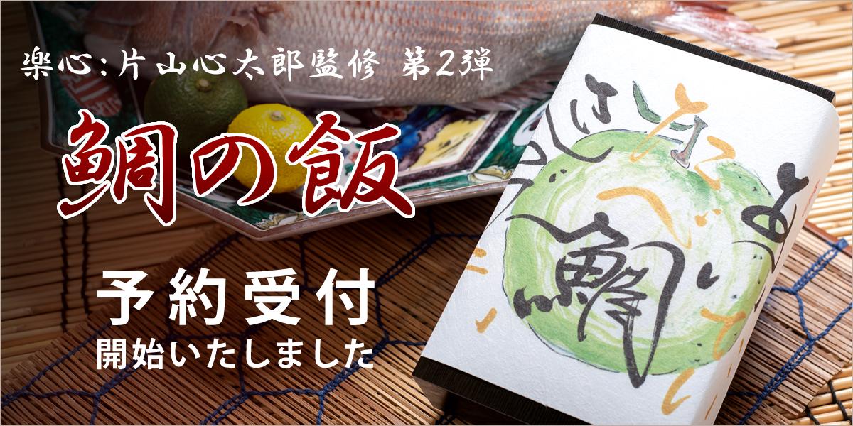 楽心片山氏監修 第二弾「鯛の飯」予約受付開始