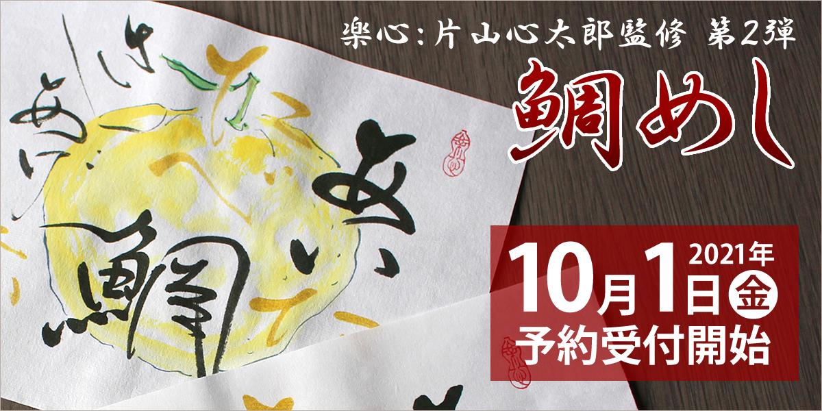 楽心片山氏監修 第二弾「鯛めし」予約受付開始