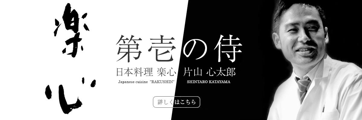 日本料理楽心 片山心太郎氏とご馳走侍とのコラボレーション